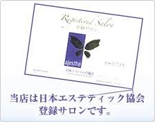 当店は日本エステティック協会登録サロンです